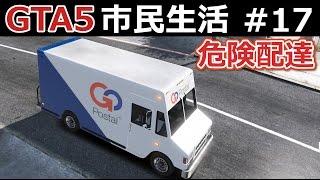 【GTA5】市民生活#17【1日で辞める】恐ろしい運送会社で働いてみた!【Go Postal】 thumbnail