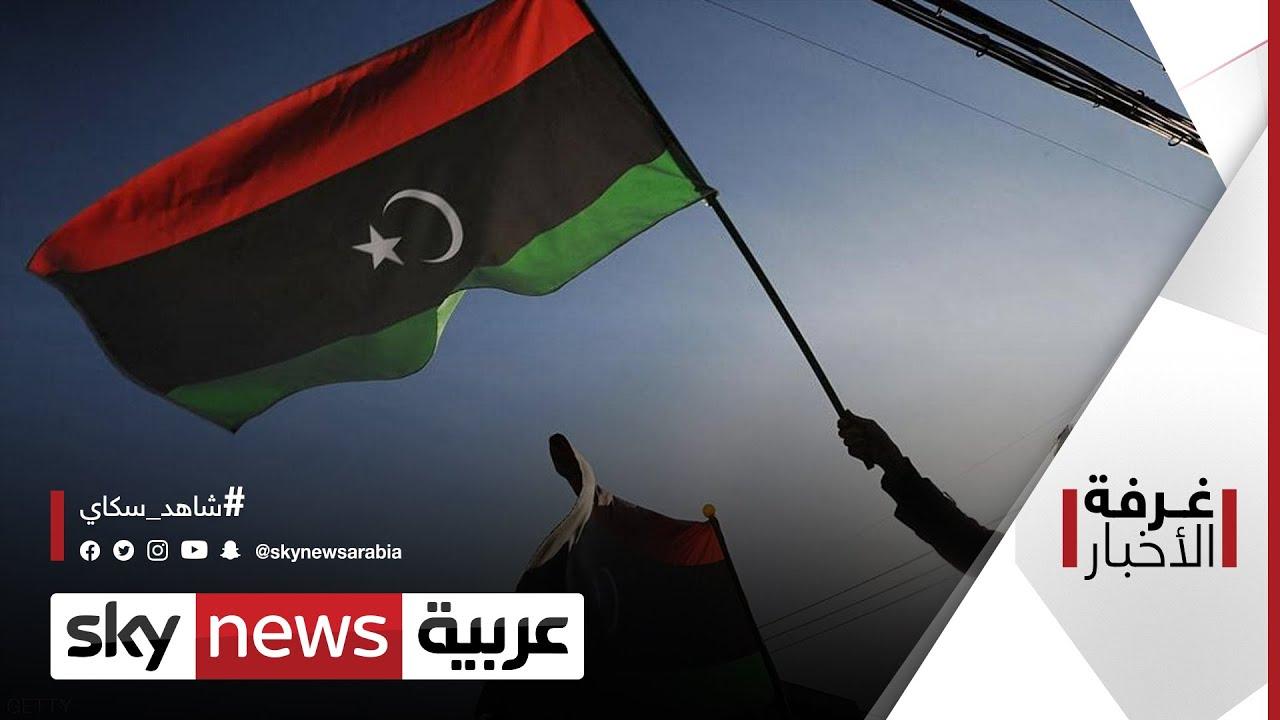 الانتخابات الليبية.. ومحاولات العرقلة   #غرفة_الأخبار  - نشر قبل 19 دقيقة