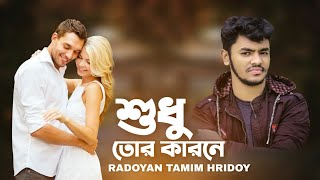 Sudhu Tor Karone | Radoyan Tamim Hridoy | New Song | 2020