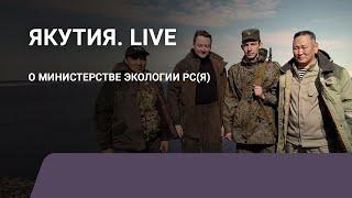 На страже экологии: Якутия.Live
