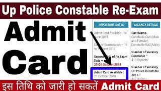 Admit Card UPP || Admit Card Up Police Constable Re-Exam || Up Police Constable Re-Exam Admit Card