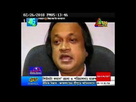 Business In Bangladesh at ATN BANGLA (26-02- 2018), Eps = 82