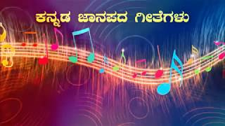 ಕನ್ನಡ ಜಾನಪದ ಹಾಡುಗಳು Kannada Janapada Songs Ambiga Na Ninna Hd Song by sachin
