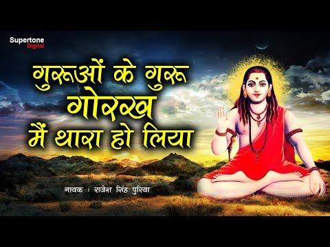 गुरुओ के गुरु गोरख मैं थारा ● Gorakh Amargaatha Vol-5 ● Rajesh Singhpuria ● Gorakhnath Bhajan