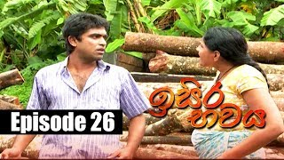 Isira Bawaya | ඉසිර භවය | Episode 26 | 06 - 06 - 2019 | Siyatha TV Thumbnail