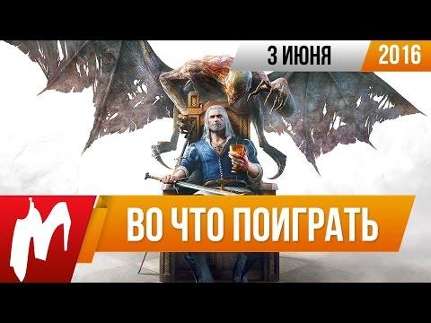 Во что поиграть на этой неделе — 3 июня (The Witcher 3:...