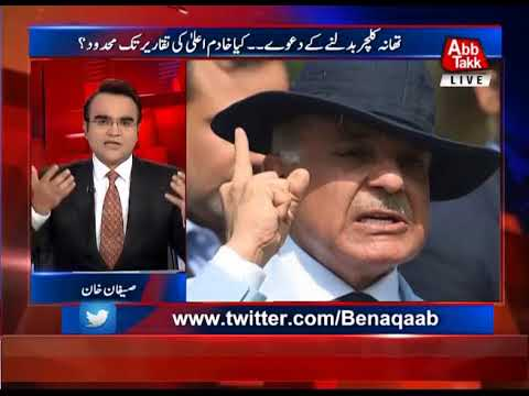 Benaqaab – 11 January 2018 - AbbTakk