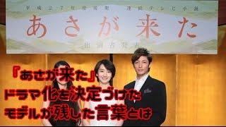 NHKの連続テレビ小説『あさが来た』ヒロイン・あさのモデルになっている...