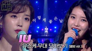 Download lagu [유플리💽 #2] 이렇게 좋은 날, 💜아이유(IU)💜의 유스케 무대 몰아보기 (앨범 ver.)✨ | 유희열의 스케치북 [KBS 방송]