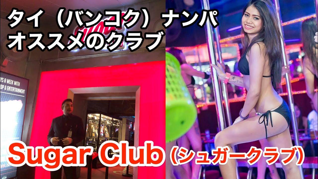 【Sugar Club(シュガークラブ)】タイのバンコクでナンパできるオススメのナイトクラブをプロナンパ師が紹介します。