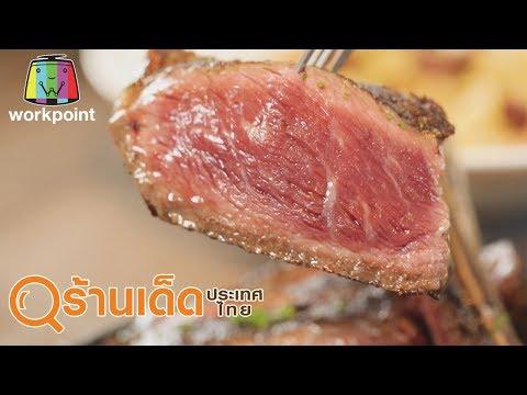 เฮีย Original, Saha Steak & Butcher - วันที่ 14 Jan 2020