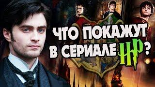 О Чём Будет Сериал Гарри Поттер? ⚡