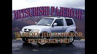 Mitsubishi Pajero III. Замена пыльников рулевых тяг. #АлексейЗахаров. #Авторемонт. Авто - ремонт