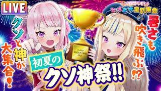 [Live]爆笑クソコラから神動画まで!初夏のクソ神祭結果発表!【ヒメヒナ定刻集会】