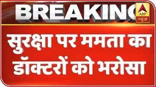 Doctors' Strike: Mamata Assures New Security Measures At Meeting | ABP News