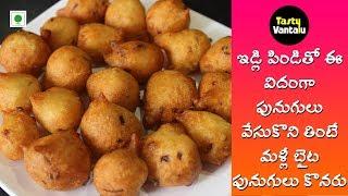 ఇడ్లి పిండితో ఎంతో సులువుగా పునుగులు ఎలా చేసుకోవచ్చో చూడండి. | Idli pindi Punugulu in Telugu