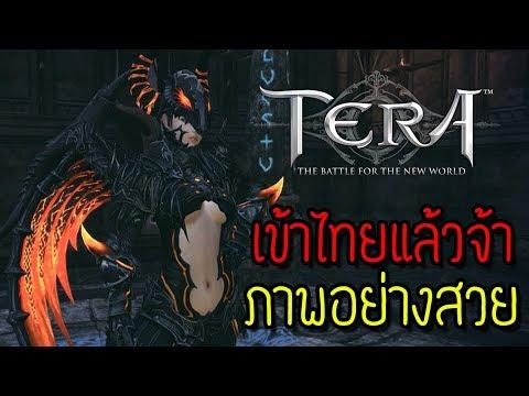 เข้าไทยแล้วจ้า ภาพอย่างสวย | TERA Online
