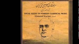 آموزش ردیف و آواز - محمود کریمی - مـاهور ٢ -  Radif Mahour 2