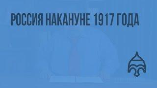 Россия накануне 1917 года. Видеоурок по истории России 11 класс