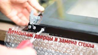 демонтаж дверцы и замена стекла на примере EH 6906