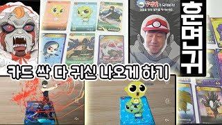 신비아파트 카드 AR공포체험카드 싹 다 모와서 귀신 나오게 해보았다 - 훈토이TV
