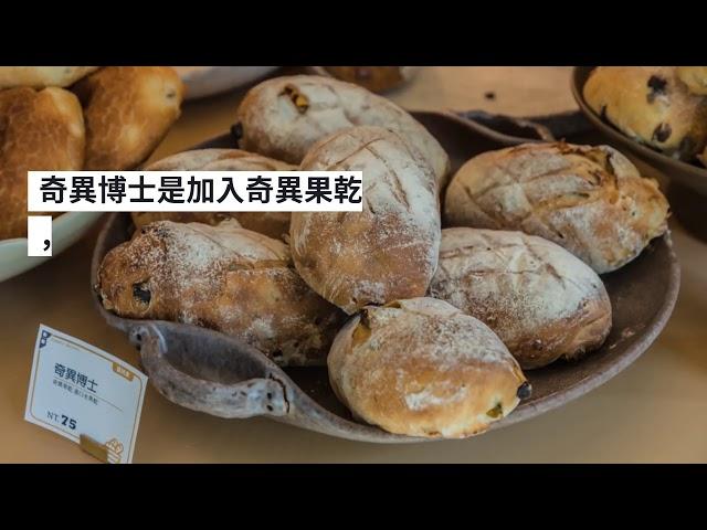 《高雄美食》鴻記麵包店