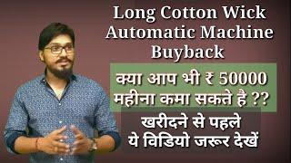 Long Cotton wick machine buyback policy #cottonwickmachine