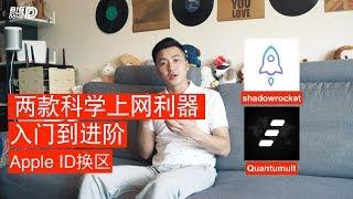 【BIGDONGDONG】NO.74 Shadowrocket 和Quantumult 初上手和进阶使用 (国区Apple ID 换区)
