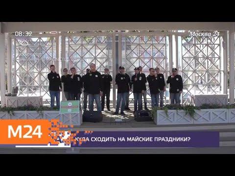 Куда сходить в Москве на майские праздники - Москва 24