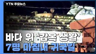 바다 위 '감옥 생활' 7명 귀국길...오늘 오전 김포…