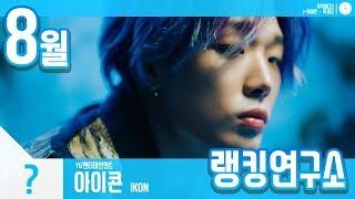 [랭킹연구소] 2018년 08월 보이그룹 순위 (남자아이돌 브랜드) | K-POP IDOL Boy Group…