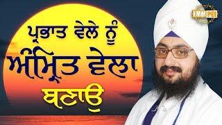 Bharvat Wele Nu Amrit Wela Banao