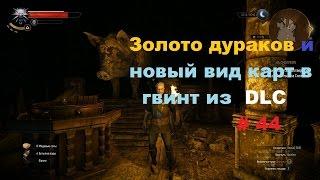 Прохождение The Witcher 3: Wild Hunt Золото дураков и новый вид карт в гвинт из DLC # 44
