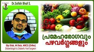 പ്രമേഹരോഗവും പഴവർഗ്ഗങ്ങളും   Dr.Satish Bhat S.  Diabetic Care India