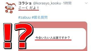 【衝撃】コラショのTwitterアカウントが面白すぎたwwwwww