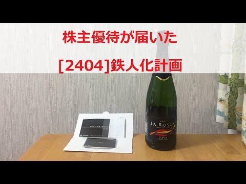 株主優待が届いた [2404]鉄人化計画
