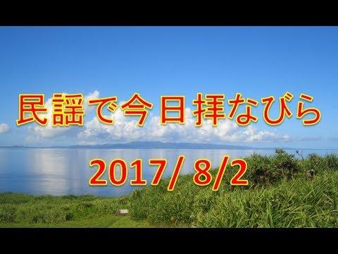 【沖縄民謡】民謡で今日拝なびら 2017年8月2日放送分 ~Okinawan music radio program