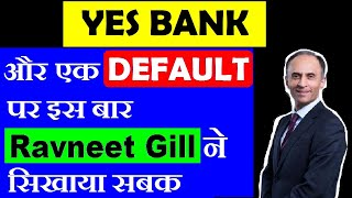 Yes Bank ( Ravneet Gill ने सिखाया सबक )  Yes Bank Share latest news & updates in Hindi by SMkC