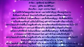 ตราบนิรันดร์ OST สีดาราม ศึกรักมหาลงกา ปาน ธนพร