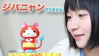 妖怪ウォッチ ジバニャン プラモデル thumbnail