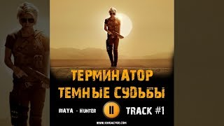 Фильм ТЕРМИНАТОР ТЕМНЫЕ СУДЬБЫ музыка OST 1 RIAYA   Hunter