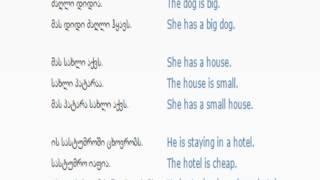 ინგლისურის გაკვეთილი 80 (ზედსართავები 3)/English Lesson 80 /Урок английского языка 80