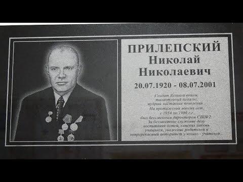 Кореновск. Память о директоре школы №2 увековечили в камне.