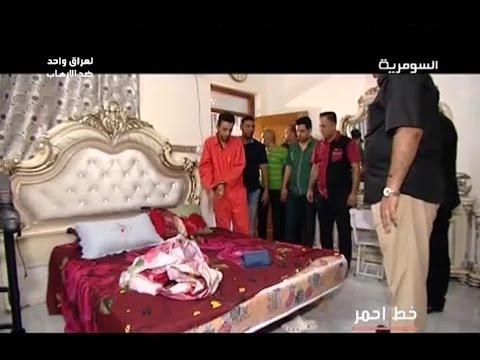 تيسير تخلصت من زوجها في فراشه في مقاطعة البياع - خط احمر- الحلقة ١٠٢