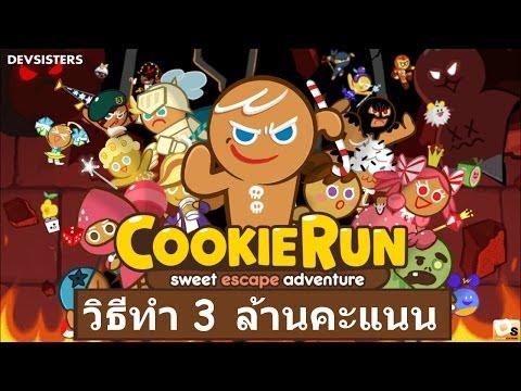 [IOS] Cookie Run : มองให้เป็นมากกว่าเกมส์ กับการทำคะแนน 3 ล้านอัพ (Patch เริ่มต้น)