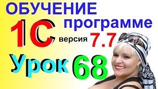 1С 77 работа с ЖУРНАЛАМИ урок 68