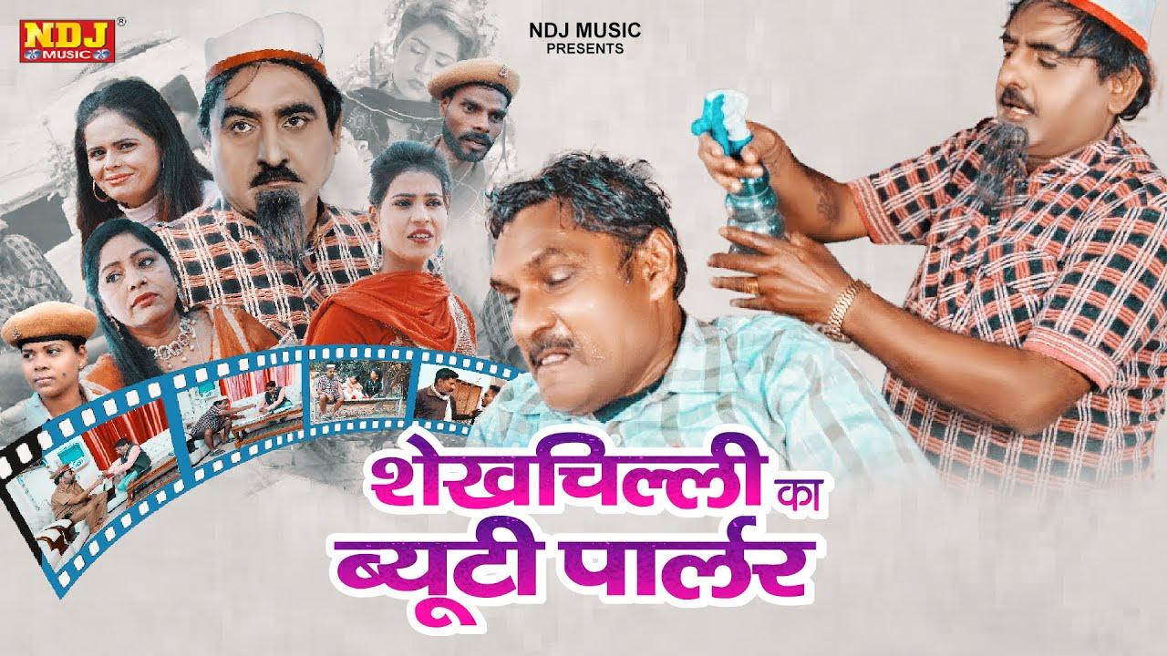 Download नई वीडियो Comedy 2021 # शेखचिल्ली का ब्यूटीपार्लर # Rukhsana #Shekhchilli Ki New Comedy 2021