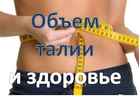 🍎Объем талии 🍎 влияет на ваше здоровье?