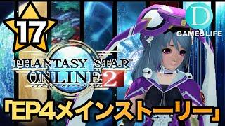 #17 ファンタシースターオンライン2 (PSO2) 【PS4】  実況プレイ