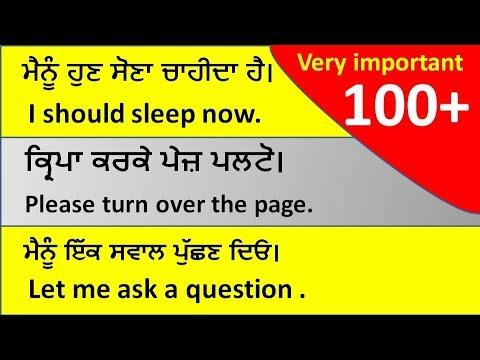 Punjabi to English translation | ਪੰਜਾਬੀ ਤੋ ਅੰਗਰੇਜ਼ੀ | Part 7